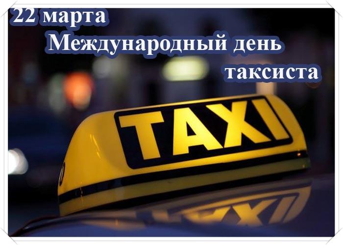 Скачать элегантную открытку с днем таксистов (поздравление)! Отправить по сети!
