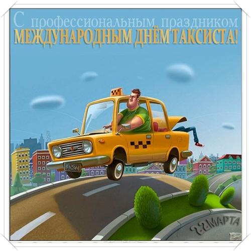 Скачать золотую картинку с днем таксистов (поздравление)! Переслать в instagram!