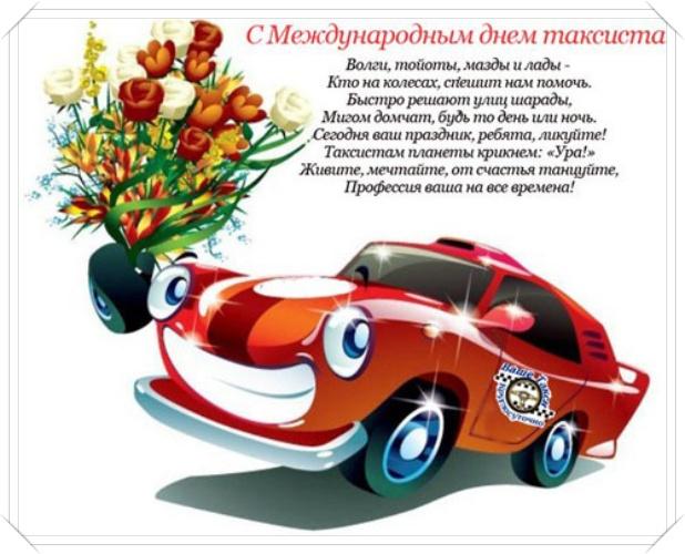 Скачать трогательную картинку с днем таксистов (поздравление)! Поделиться в facebook!