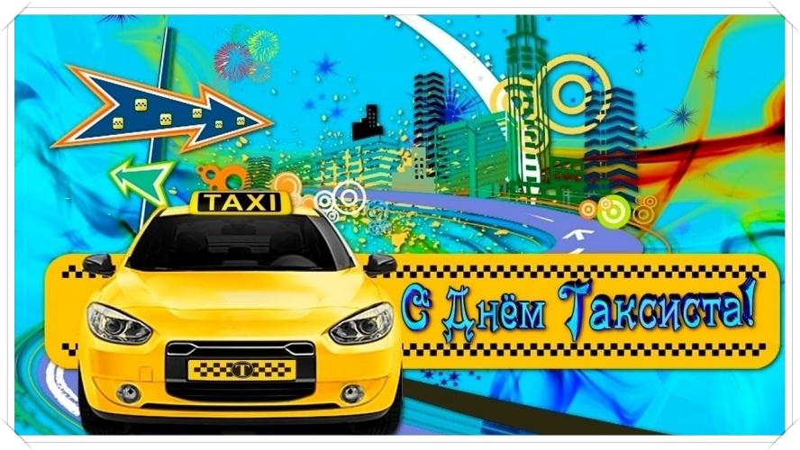 Найти впечатляющую открытку с днем таксиста! Переслать в viber!