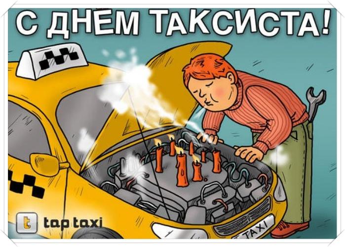 Скачать тактичную картинку на всемирный день таксиста! Переслать в telegram!