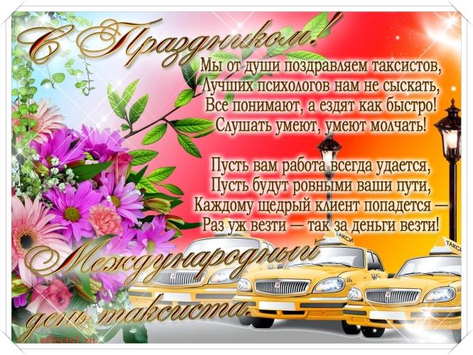 Скачать онлайн приятную открытку с днем таксиста! Поделиться в facebook!