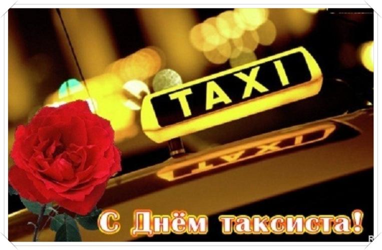 Скачать бесплатно творческую открытку с днем таксистов (поздравление)! Поделиться в whatsApp!