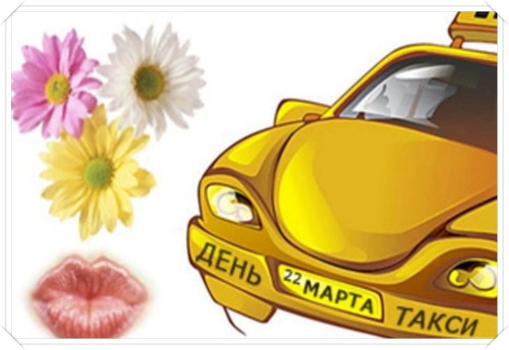 Найти актуальную картинку с днем таксистов (поздравление)! Для вк, ватсап, одноклассники!