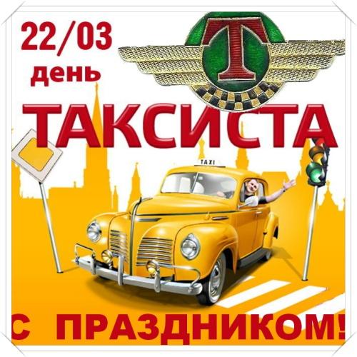 Найти эффектную открытку на день такси (поздравление таксисту)! Поделиться в вацап!
