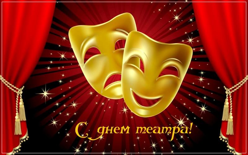 Скачать онлайн лиричную открытку с днем работников театра (поздравление)! Для инстаграм!