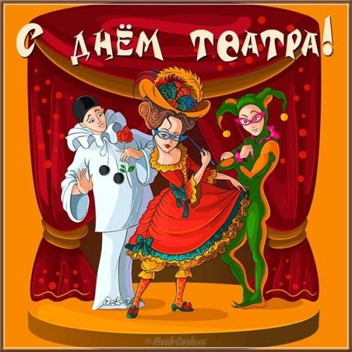 Скачать бесплатно отменную картинку на день театра (красивые пожелания)! Отправить в вк, facebook!