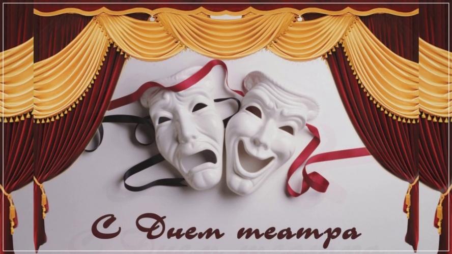 Скачать онлайн гениальную открытку с днем работников театра (поздравление)! Для вк, ватсап, одноклассники!