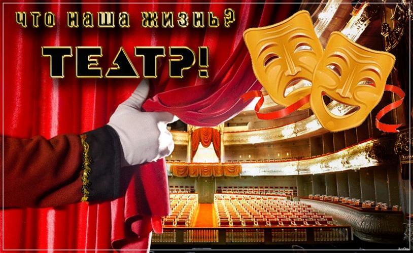 Скачать дивную картинку на день театра (красивые пожелания)! Поделиться в whatsApp!