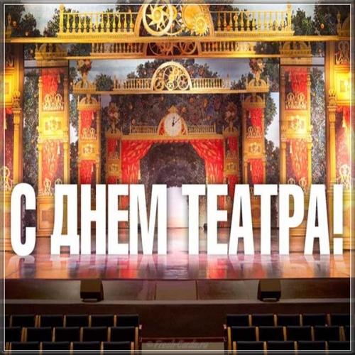 Скачать бесплатно чудную картинку с днем работников театра (поздравление)! Поделиться в вк, одноклассники, вацап!