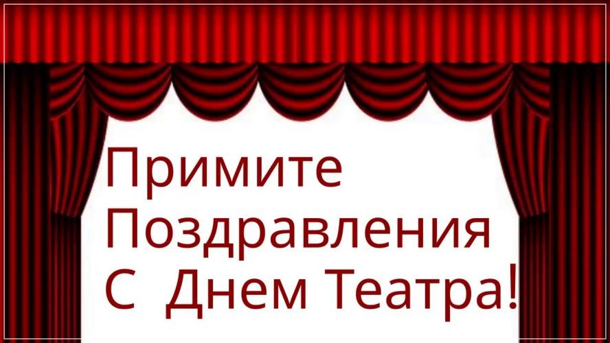 Скачать бесплатно яркую картинку с днем театра (искусства)! Переслать в telegram!