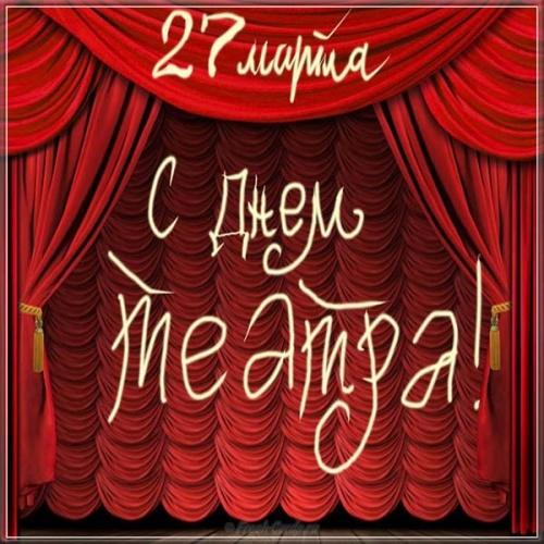 Скачать блистательную открытку на день театра (красивые пожелания)! Для инстаграм!