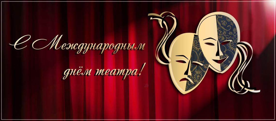 Найти классную открытку с днем театра (искусства)! Переслать в telegram!