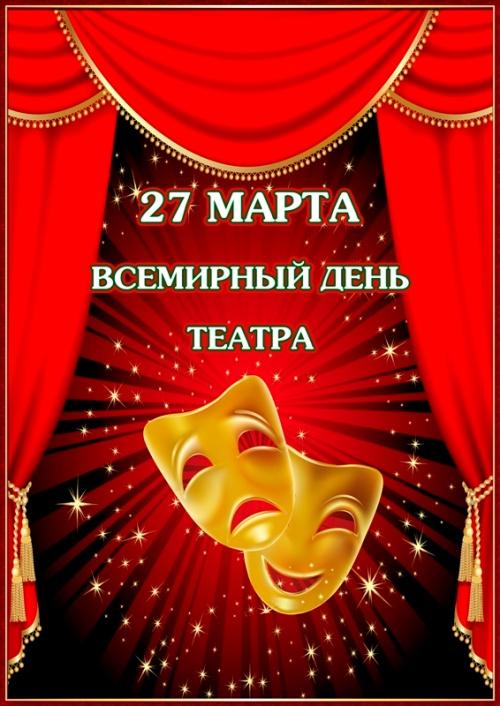 Скачать воздушную открытку на день театра (красивые пожелания)! Отправить в вк, facebook!