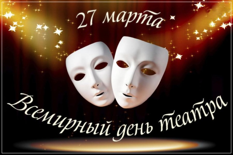 Скачать бесплатно драгоценнейшую картинку на день театра (красивые пожелания)! Поделиться в facebook!