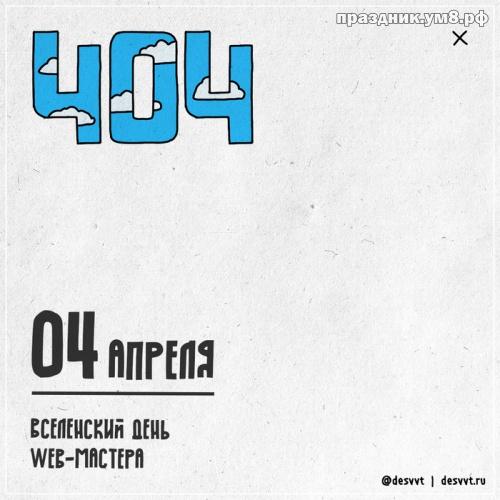 Скачать бесплатно лучистую открытку с днём веб-мастера (поздравление с 404)! Отправить в instagram!