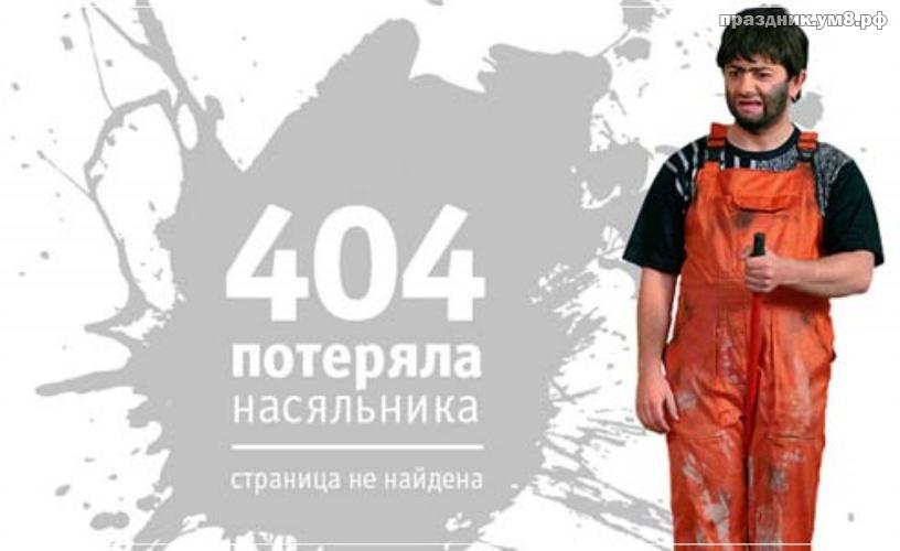 Скачать бесплатно впечатляющую открытку (404) на день веб-мастера! Поделиться в facebook!
