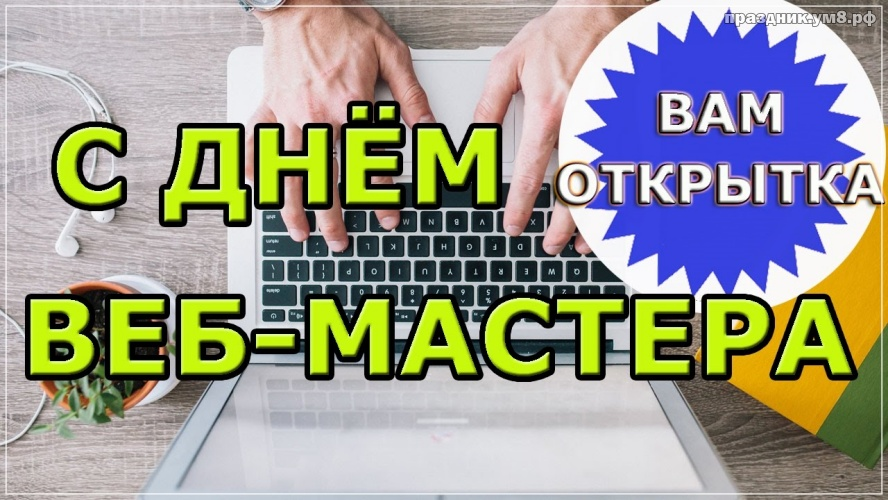 Найти яркую картинку с днём веб-мастера (ошибка 404)! Переслать в telegram!