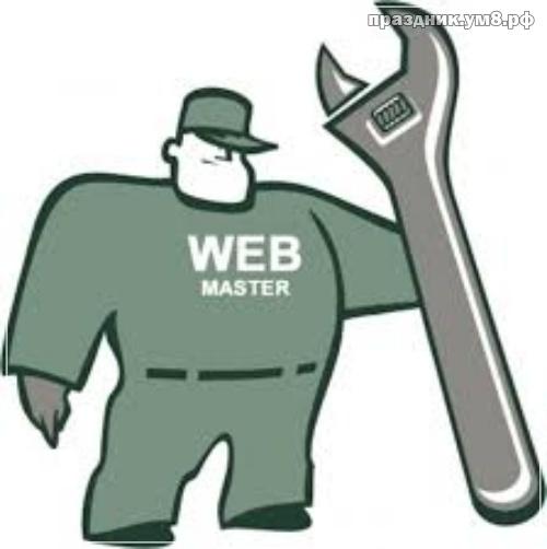 Скачать бесплатно таинственную картинку с днём веб-мастера (поздравление с 404)! Отправить в вк, facebook!