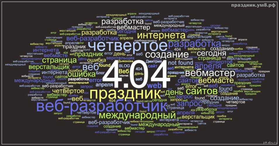 Скачать бесплатно энергичную открытку с днём веб-мастера (поздравление с 404)! Переслать в instagram!