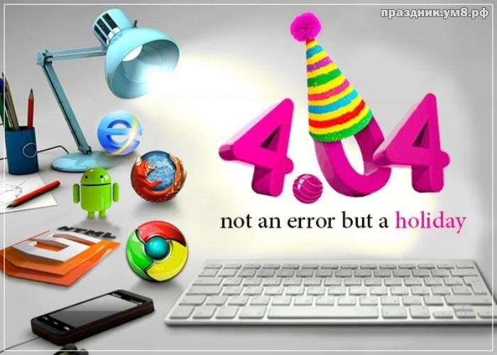 Скачать отменную картинку с днём веб-мастера (ошибка 404)! Переслать в viber!