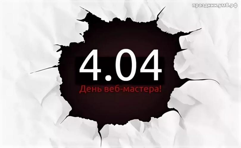 Скачать онлайн идеальную картинку на день web-мастеров, открытки 404! Поделиться в facebook!