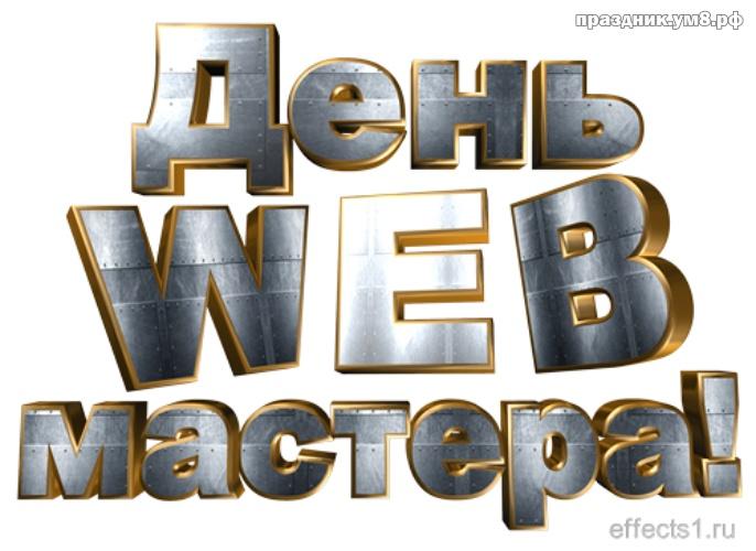 Найти первоклассную картинку на день web-мастеров, открытки 404! Отправить в instagram!