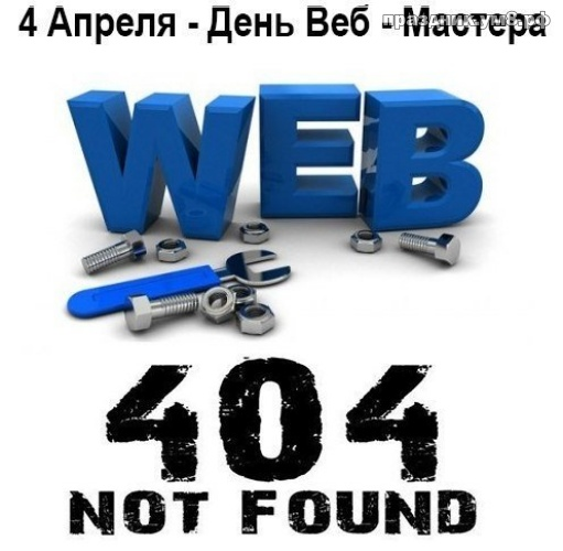 Найти видную открытку с днём веб-мастера (ошибка 404)! Поделиться в facebook!
