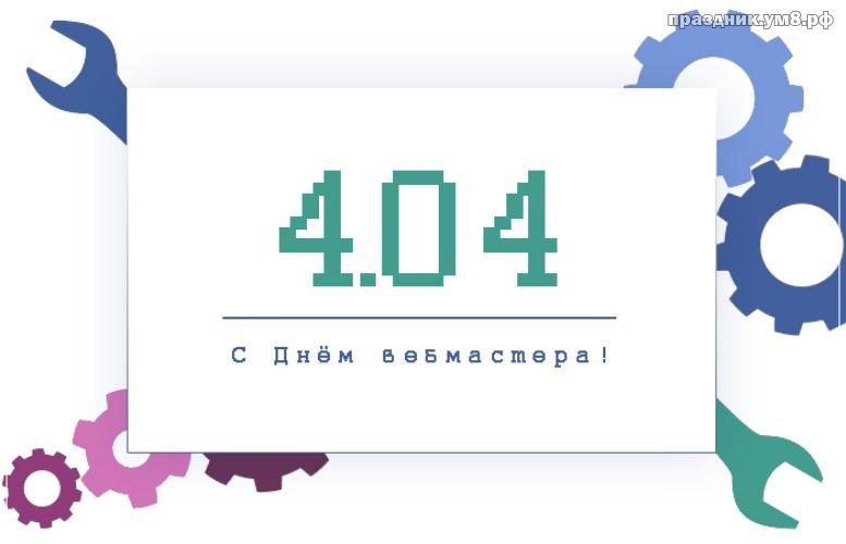 Скачать солнечную открытку (404) на день веб-мастера! Поделиться в whatsApp!