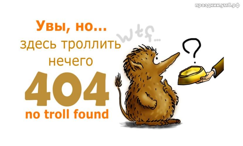 Скачать онлайн творческую открытку на день web-мастеров, открытки 404! Отправить на вацап!