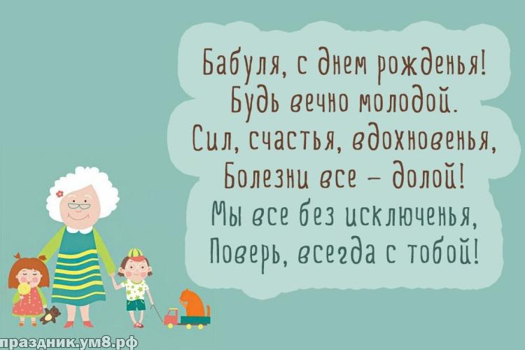 Скачать бесплатно чудесную картинку с днем рождения бабушке, бабе от внучат (стихи и пожелания)! Переслать в telegram!