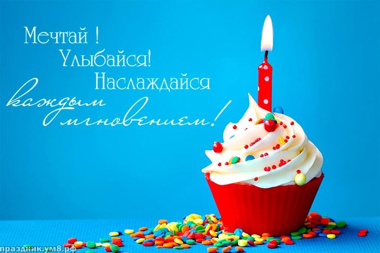 Скачать энергичную открытку (поздравление) с днём рождения брату, братику! Переслать в пинтерест!