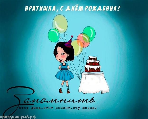 Скачать онлайн чудодейственную открытку на день рождения брату, братишке (проза и стихи)! Отправить в телеграм!