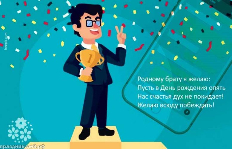 Скачать онлайн творческую картинку (поздравление) с днём рождения брату, братику! Отправить на вацап!