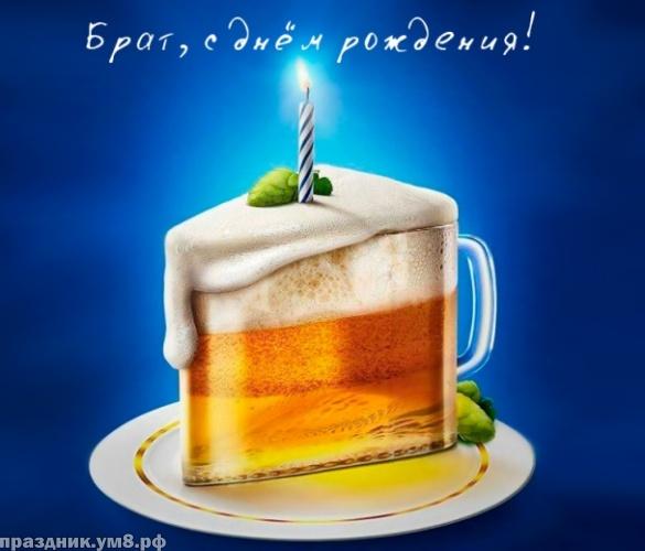 Скачать творческую картинку на день рождения брату, братишке (проза и стихи)! Отправить по сети!