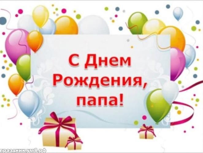 Найти сказочную картинку на день рождения папе, любимому папочке (проза и стихи)! Переслать в instagram!