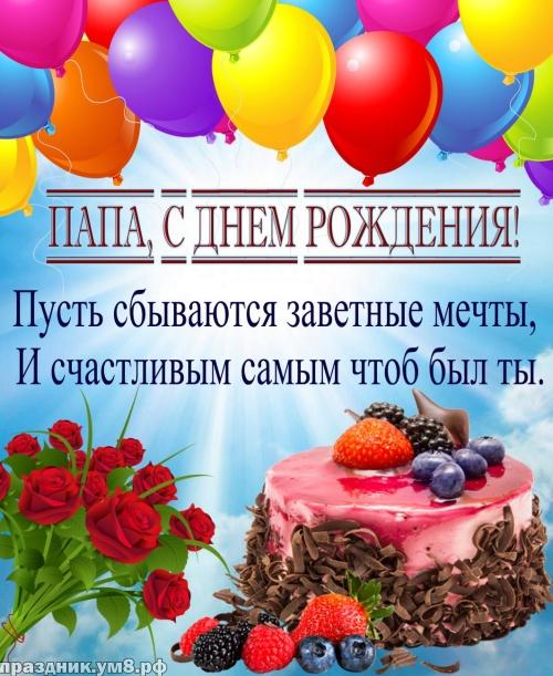 Скачать прекраснейшую картинку на день рождения для папы, для папули! Для инстаграма!