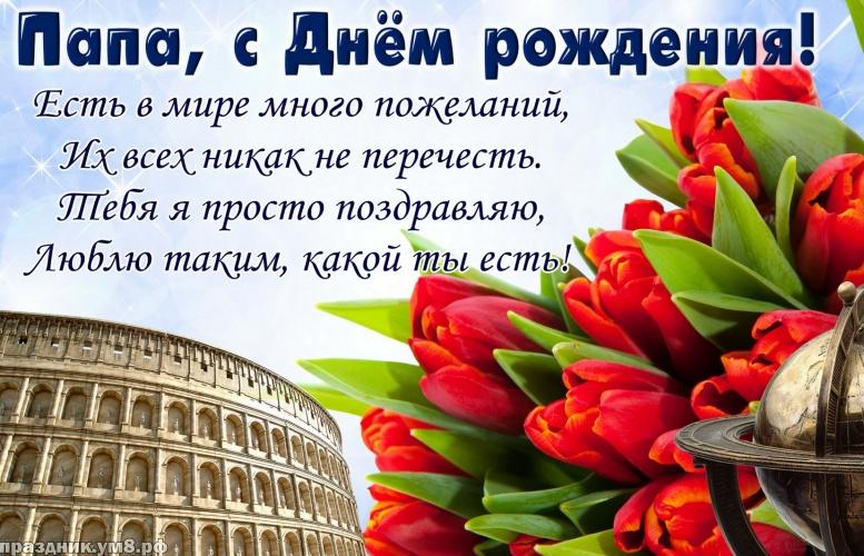 Скачать бесплатно идеальную открытку с днем рождения папе, папуле (стихи и пожелания)! Для инстаграма!