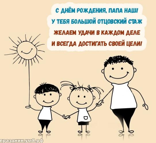 Найти неповторимую картинку (поздравление) с днём рождения папе, отцу, бате! Отправить в телеграм!