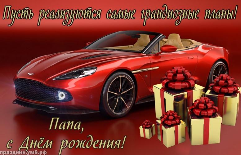 Скачать бесплатно достойную картинку на день рождения папе, любимому папочке (проза и стихи)! Переслать в telegram!