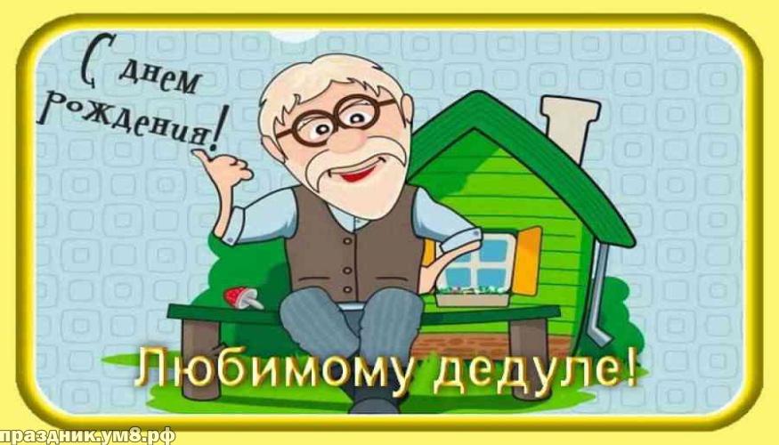 Скачать бесплатно лучшую картинку на день рождения любимому дедушке от внуков (поздравление)! Переслать в instagram!