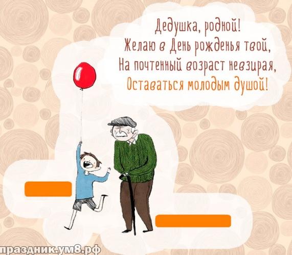 Скачать онлайн прекраснейшую картинку на день рождения дедушке, деде от внучки (проза и стихи)! Переслать в пинтерест!