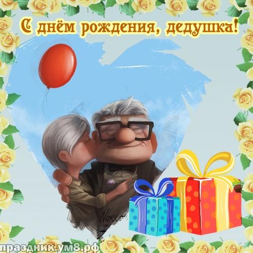 Скачать бесплатно неповторимую открытку с днем рождения дедушке, дедуле от внучат (стихи и пожелания)! Поделиться в вацап!