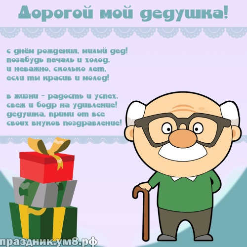 Скачать гениальную открытку на день рождения любимому дедушке от внуков (поздравление)! Поделиться в whatsApp!