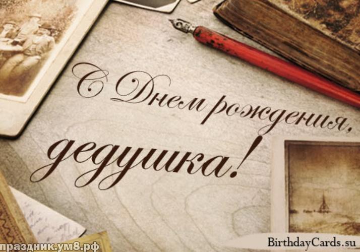 Скачать онлайн эмоциональную открытку с днём рождения, дедуля! Поздравление дедушке от внучки! Переслать в пинтерест!