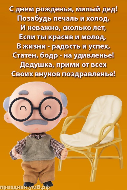 Скачать эффектную картинку на день рождения дедушке, деде от внучки (проза и стихи)! Поделиться в whatsApp!