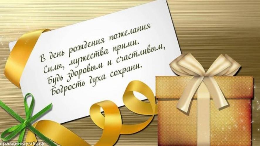 Найти приятную картинку с днем рождения мужчине (стихи и пожелания)! Отправить в телеграм!