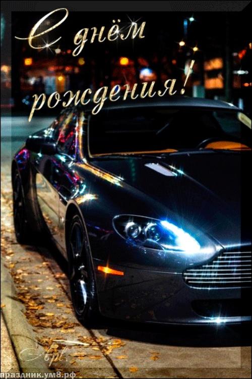 Найти волшебную открытку на день рождения мужчине (автомобили, стихи, деньги)! Поделиться в pinterest!