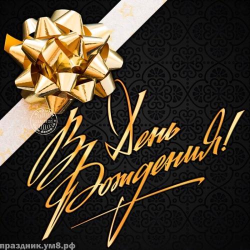 Скачать бесплатно достойную картинку с днём рождения мужчине (лучшее в стихах)! Отправить в телеграм!