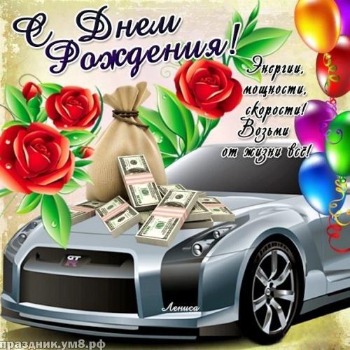 Скачать онлайн божественную картинку на день рождения мужчине (автомобили, стихи, деньги)! Поделиться в вк, одноклассники, вацап!